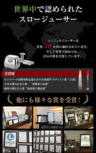 世界中で認められたスロージューサー