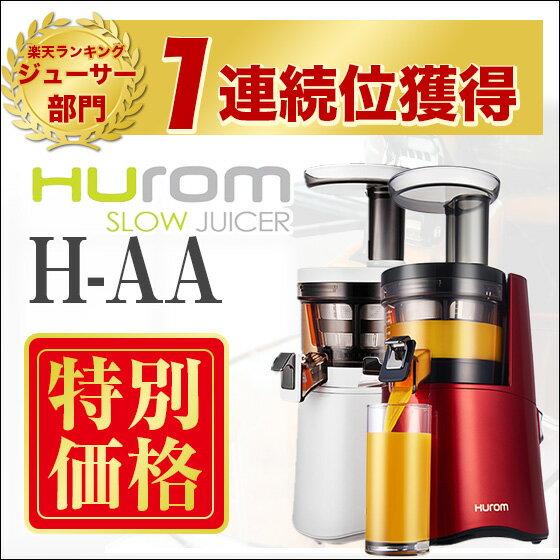 【マラソン限定特別価格】最新モデル!ヒューロムスロージューサー H-AA 1台【送料無料】【低速ジューサー】【コールドプレスジューサー】【ジュース】【フローズン】【hurom】【H2H後継機種】【HAA】