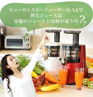 ヒューロムスロージューサーH-AAで搾るジュース市販のジュースとは何が違うの?