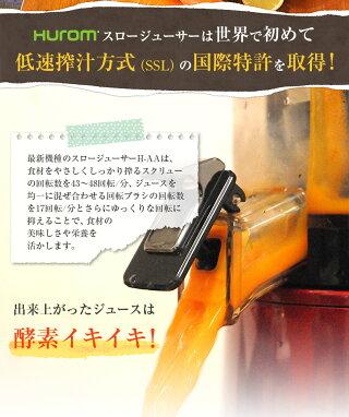 世界で初めて低速圧縮式の国際特許を取得で出来たジュースは酵素イキイキ!