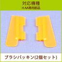 ブラシパッキン 2個セット【H-AA部品】【メール便対応】【ヒューロムスロージューサー】【hurom】