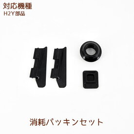 H2Y専用消耗パッキンセット 1セット H2Y部品 ヒューロムスロージューサー hurom