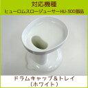 ドラムキャップ&トレイ(ホワイト) 1個【HU-300、SJ-200A共通部品】