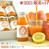 敬老の日ギフト繊維入りジュース200ml×10本