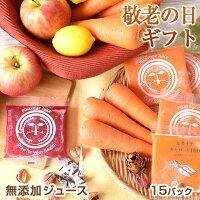 敬老の日ギフト冷凍ジュース15P詰め合わせセット