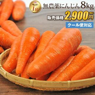 【訳あり】国産無農薬にんじんジュース用8kg【送料無料】