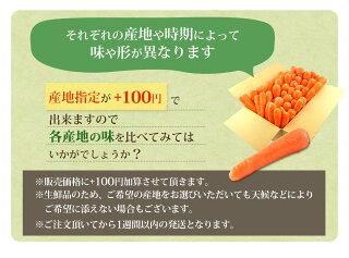 産地指定+100円