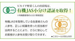 有機JAS小分け認証