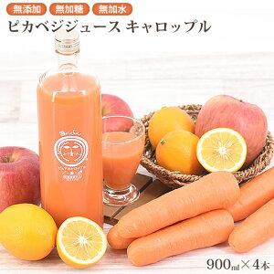 常温ピカベジジュース ピュアキャロップル 900ml×4本 無添加 人参りんごレモンジュース 栄養機能食品(ビタミンA) にんじんジュース 野菜ジュース ストレートジュース 無農薬人参 コールドプ