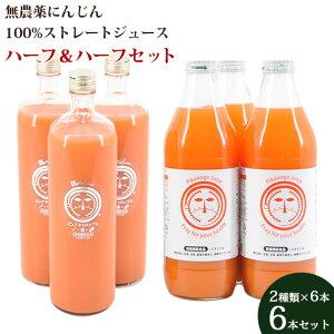 ボトルジュース ハーフ&ハーフセット 6本入(900ml×3、1000ml×3) 栄養機能食品(ビタミンA) 無添加 人参ジュース にんじんジュース 飲み比べ 野菜ジュース 常温 ストレートジュース 無農薬人参