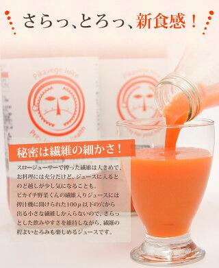 さらとろ新食感の美味しいジュース!秘密は繊維の細かさ