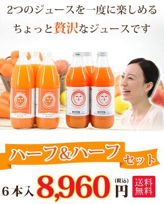 ハーフ&ハーフ6本入8,960円(税込)