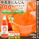 繊維入りにんじんりんごレモンジュース 1000ml×6本 栄養機能性食品(ビタミンA) にんじんミックスジュース 食べるに…
