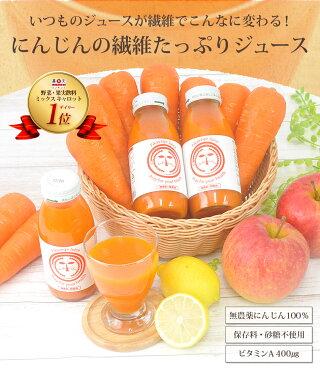 野菜・果実飲料ミックスキャロットデイリー1位獲得100%ストレートジュース