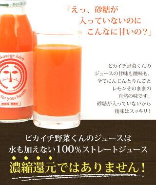 ピカイチ野菜くんのジュースは濃縮還元ではありません