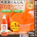 ◆特別プレゼント付◆繊維入りにんじんりんごレモンジュース 1000ml×4本 【栄養機能性食品(ビタミンA)】【にんじん…