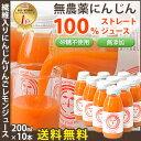 繊維入りにんじんりんごレモンジュース 200ml×10本 【にんじんミックスジュース】【食べるにんじんジュース】【飲み…