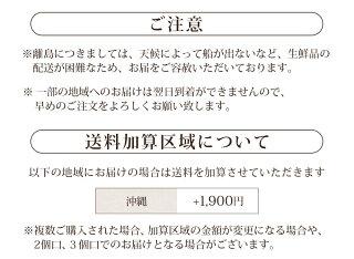 沖縄送料加算