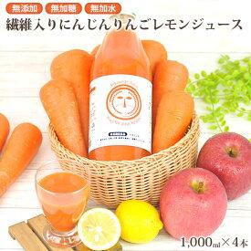繊維入りにんじんりんごレモンジュース 1000ml×4本 栄養機能性食品(ビタミンA) にんじんミックスジュース 食べるにんじんジュース 常温ストレートジュース 無農薬人参