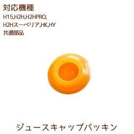 ジュースキャップパッキン 1個【H15・H2H・H2HPRO・H2Hスーペリア・HK・HY共通部品】【ヒューロムスロージューサー】【ネコポス対応】