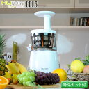 ◆野菜セット付◆ヒューロムスロージューサーH15 1台【ポイント5倍】【送料無料】【スロージューサー】【低速ジューサ…