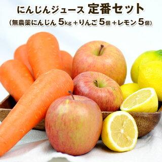 にんじんジュースセット