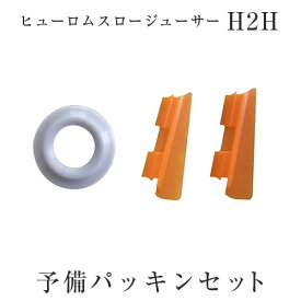 H2H予備パッキンセット(ブラシパッキン、ドラムパッキン)【ヒューロムスロージューサー】【H2H】【低速ジューサー】【部品】【ネコポス対応】