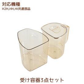 受け容器3点セット【H2H、HH、HI共通部品】(ジュースカップ、搾りかすカップ、ジュースカップ蓋)