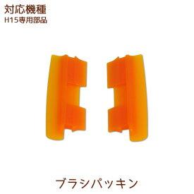 ブラシパッキン 2枚組 1セット【H15部品】【ネコポス対応】【ヒューロムスロージューサー】【hurom】