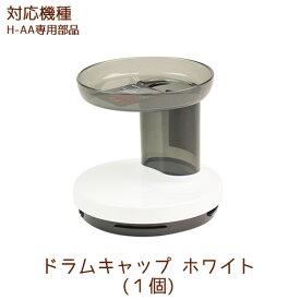 ドラムキャップ 1個 ホワイト【H-AA部品】【ヒューロムスロージューサー】【hurom】