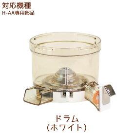 ドラム 1個 ホワイト【H-AA部品】【ヒューロムスロージューサー】【hurom】