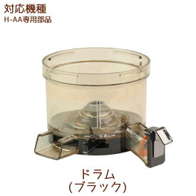 ドラム 1個 ブラック【H-AA部品】【ヒューロムスロージューサー】【hurom】