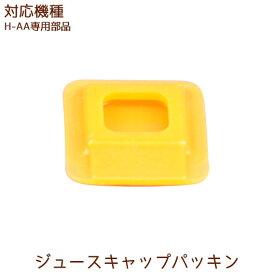 ジュースキャップパッキン 1個【H-AA部品】【ネコポス対応】【ヒューロムスロージューサー】【hurom】