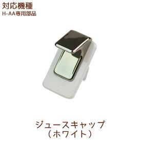 ジュースキャップ 1個 ホワイト【H-AA部品】【ヒューロムスロージューサー】【hurom】