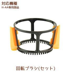 回転ブラシ(セット) 1個【H-AA部品】【ヒューロムスロージューサー】【hurom】