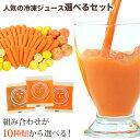 送料無料 選べる!冷凍ジュース飲み比べセット 1パック 100cc×18パック にんじんジュース 人参ジュース ミックスジュ…