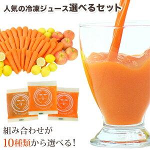 選べる!無添加 冷凍ピカベジジュース 飲み比べセット 100cc×18パック にんじんジュース 人参ジュース ミックスジュース にんじんジュース 野菜ジュース 低糖質 ストレート 妊活 ダイエット