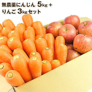【送料無料】にんじんとりんごとレモンのジュースセット(無農薬にんじん5kg+国産りんご3kg)【無農薬人参】【国産リンゴ】【ニンジンジュース】