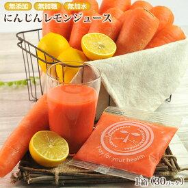 にんじんレモン冷凍ジュース 1箱 100cc×30p 冷凍ジュース 無農薬人参 レモン コールドプレス製法 ピカイチ野菜くん お歳暮 お歳暮 にんじんジュース 野菜ジュース 低糖質 無添加ストレート 妊活 無添加
