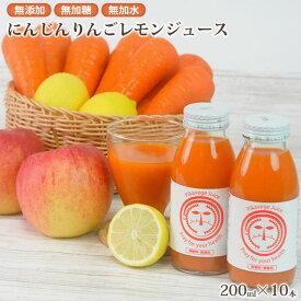 繊維入りにんじんりんごレモンジュース 200ml×10本 にんじんミックスジュース 食べるにんじんジュース 飲みきり 常温ストレートジュース 無農薬人参 りんご レモン