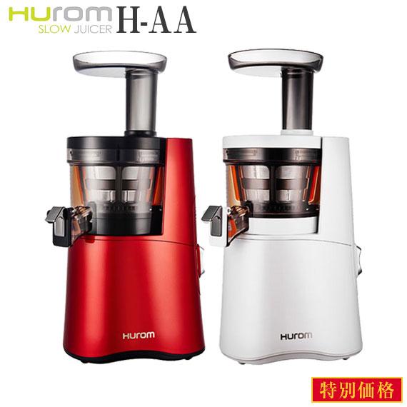 特別価格 ヒューロムスロージューサー H-AA 1台 送料無料 低速ジューサー コールドプレスジューサー ジュース フローズン hurom H2H後継機種 HAA キッチン家電