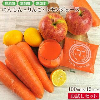 【お試しセット】とくべつなにんじん・りんご・レモンジュース15パック