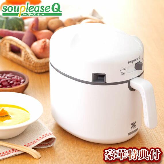 \限定特典付/ 最新モデル スープリーズQ 1台 6大特典 ポイント10倍 送料無料 スープメーカー ゼンケン ダイエット 温活 全国送料無料 最強の野菜スープ