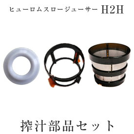 H2H搾汁セット(回転ブラシセット、ジュースストレーナー、ドラムパッキン)【ヒューロムスロージューサー】【H2H】【低速ジューサー】【部品】