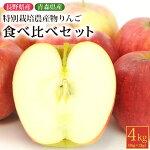 りんご食べ比べセット4kg