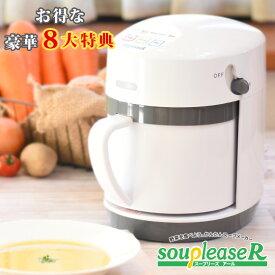 \最新モデル/ 新商品 スープリーズR 1台 ポイント5倍 送料無料 スープメーカー ゼンケン ダイエット 温活 全国送料無料 特典付き スープ ポタージュ 調理家電 スープマシン スープ機 冷製スープ 置き換え ダイエット ZSP-4