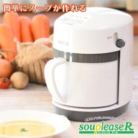 \ポイント10倍/ 最新モデル スープリーズR 1台 送料無料 スープメーカー ゼンケン ダイエット 温活 全国送料無料 特典付き スープ ポタージュ 調理家電 スープマシン スープ機 冷製スープ 置き換え ダイエット ZSP-4