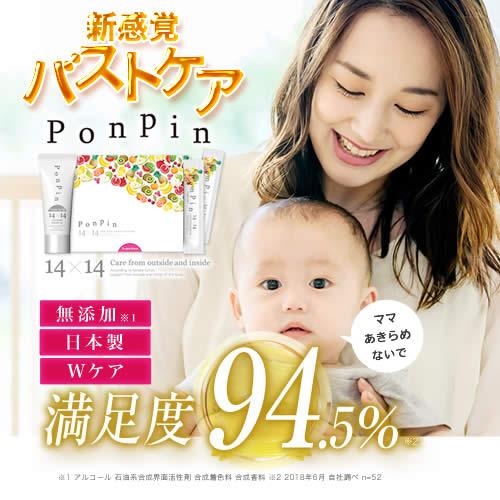 Ponpin(ポンピン)セット(1ヶ月分)プエラリア・ミリフィカ未配合国内産マッサージ