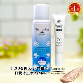 SPF50+ PA++++ 日焼け止め ノンケミカル 顔 乳液 美容液 化粧下地 無添加 ウォータープルーフ 低刺激 トーンアップ メンズ 顔 子供 敏感肌 CCクリーム セット 肌に優しい 70g リプロスキン UVスプレー 速乾 汗 水に強い メンズ レディース