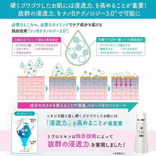 ニキビ化粧水【薬用リプロスキンベースローション100ml】公式ショップ特典パウチ2包つき医薬部外品